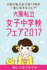 大阪私立女子中学校フェア2017