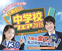 大阪私立中学校フェア