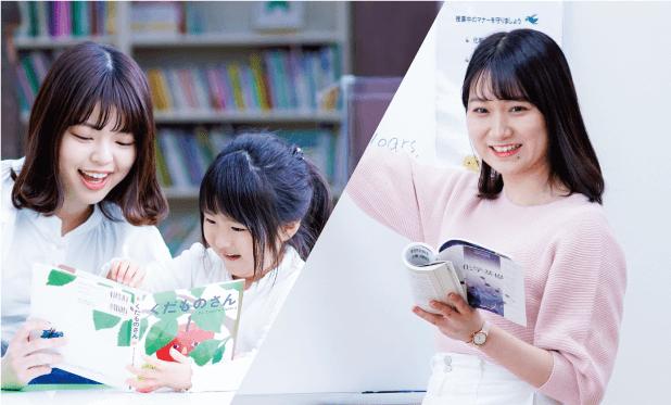 大阪樟蔭女子大学 :: 児童教育学部