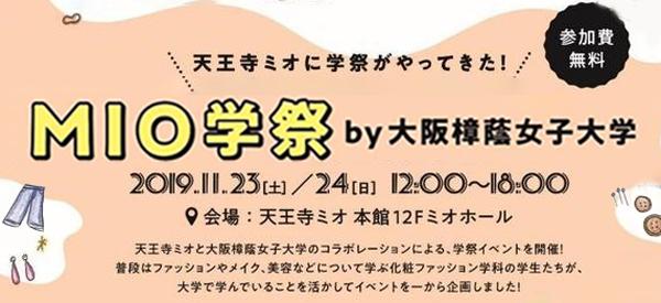 【学生インターンシップ】11月23日・24日MIO学祭by大阪樟蔭女子大学
