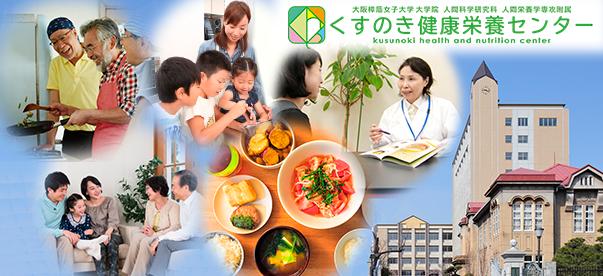 くすのき健康栄養センター設立