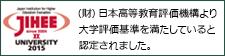 公益財団法人 日本高等教育評価機構より大学評価基準を満たしていると認定されました。