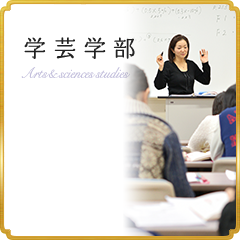 学芸学部 Arts & sciences studies