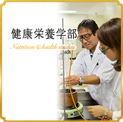 健康栄養学部 Nutrition & health studies